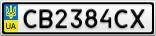 Номерной знак - CB2384CX