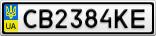 Номерной знак - CB2384KE