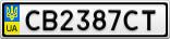 Номерной знак - CB2387CT
