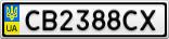 Номерной знак - CB2388CX