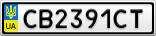 Номерной знак - CB2391CT