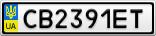Номерной знак - CB2391ET