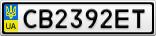 Номерной знак - CB2392ET