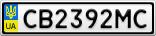 Номерной знак - CB2392MC