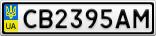 Номерной знак - CB2395AM