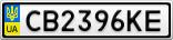 Номерной знак - CB2396KE