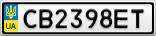 Номерной знак - CB2398ET