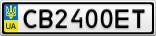 Номерной знак - CB2400ET