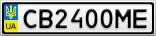 Номерной знак - CB2400ME