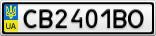 Номерной знак - CB2401BO