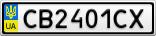 Номерной знак - CB2401CX