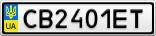 Номерной знак - CB2401ET