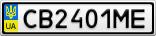 Номерной знак - CB2401ME