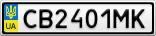 Номерной знак - CB2401MK