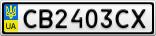 Номерной знак - CB2403CX