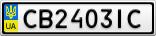 Номерной знак - CB2403IC