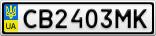 Номерной знак - CB2403MK