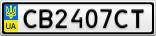 Номерной знак - CB2407CT