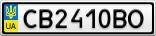 Номерной знак - CB2410BO