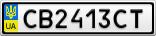 Номерной знак - CB2413CT