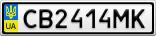 Номерной знак - CB2414MK