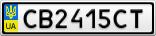 Номерной знак - CB2415CT