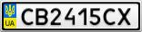 Номерной знак - CB2415CX