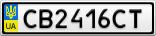 Номерной знак - CB2416CT
