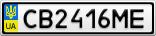Номерной знак - CB2416ME