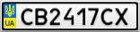 Номерной знак - CB2417CX