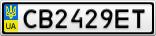 Номерной знак - CB2429ET