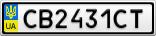 Номерной знак - CB2431CT