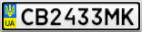 Номерной знак - CB2433MK