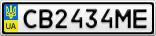 Номерной знак - CB2434ME