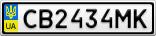 Номерной знак - CB2434MK
