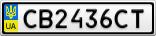 Номерной знак - CB2436CT