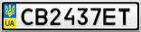 Номерной знак - CB2437ET