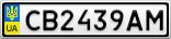 Номерной знак - CB2439AM