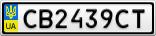 Номерной знак - CB2439CT
