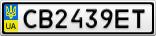 Номерной знак - CB2439ET