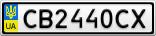 Номерной знак - CB2440CX