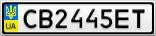 Номерной знак - CB2445ET