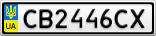 Номерной знак - CB2446CX