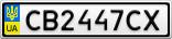 Номерной знак - CB2447CX
