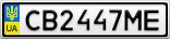 Номерной знак - CB2447ME