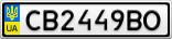 Номерной знак - CB2449BO