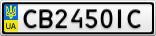 Номерной знак - CB2450IC