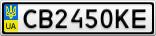 Номерной знак - CB2450KE