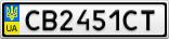 Номерной знак - CB2451CT