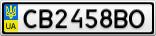 Номерной знак - CB2458BO